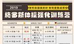 杭州武汉重庆北京最新施罗斯Schroth侧弯体操强化训练营计划来了