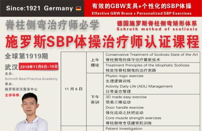 11月的SBP课程同期配套强化班开始招生了,名额有限,先到先得!时间:11月8-10日,地点:武汉。