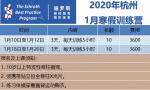 """杭州工作室寒假体操训练营日程安排""""新鲜出炉"""",有计划到杭州学体操、做支具、复查的朋友可以提前计划、提前预约!"""