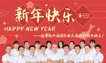 施罗斯中国团队祝大家2020新年快乐,平安健康发大财!