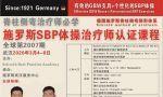 3月4-8日,施罗斯中国区主席南小峰将和龚少鹏老师一起在武汉工作室举办施罗斯SBP治疗师课程,欢迎治疗师和患者报名。